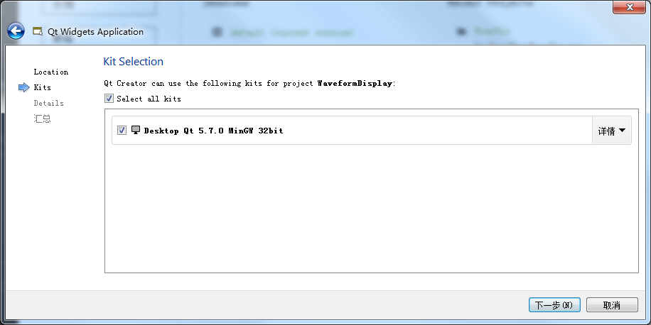Fig3. Use MinGW kit in Windows OS