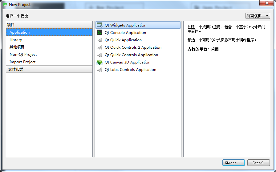 Fig.1 Choose application template in Qt Creator